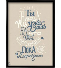 Постер 21х30